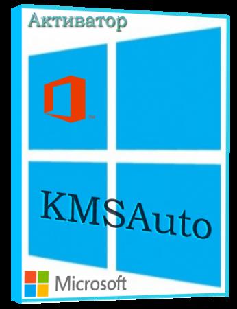 KMSAUTO NET 2014 1.4.2 (2016) (РАБОЧИЙ АКТИВАТОР WINDOWS 8, WINDOWS 8.1, WINDOWS 10, OFFICE)