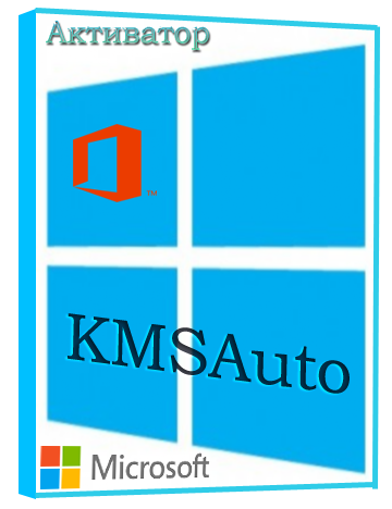 скачать kmsauto для windows 8.1