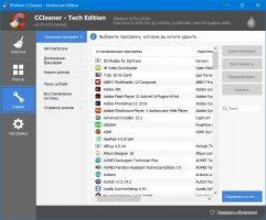 Скачать CCleaner Free / Professional / Business / Technician Edition 5.51.6939